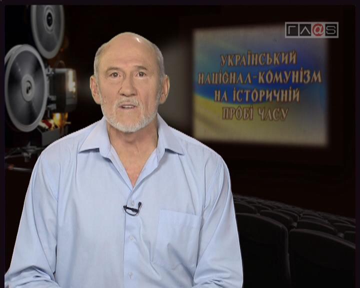 Украинский национал-коммунизм на историческом испытании временем