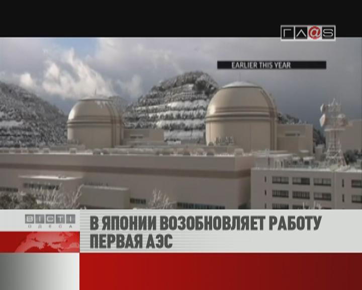 ФЛЕШ-НОВОСТИ за 02 июля 2012
