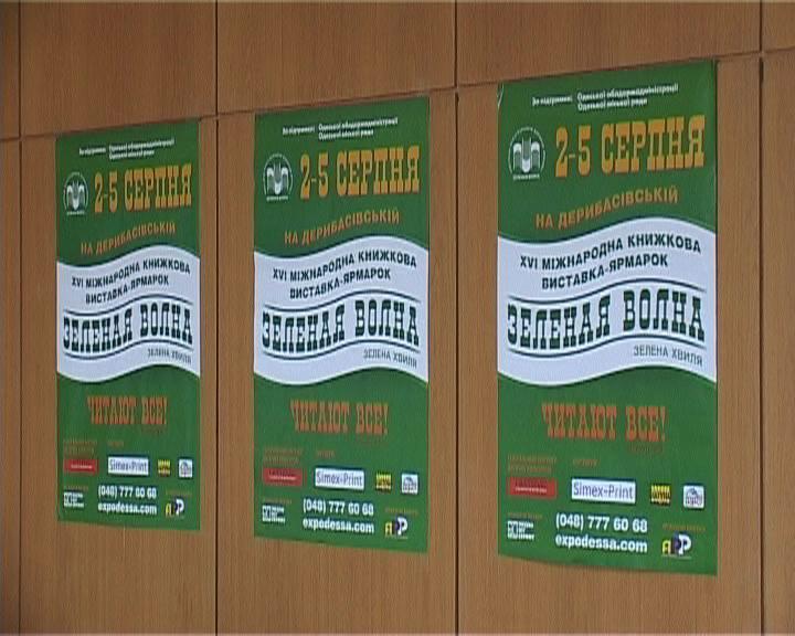 «Зеленая волна» в Одессе
