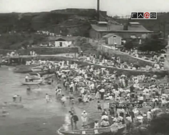 Пляж «Аркадия» 1929 год