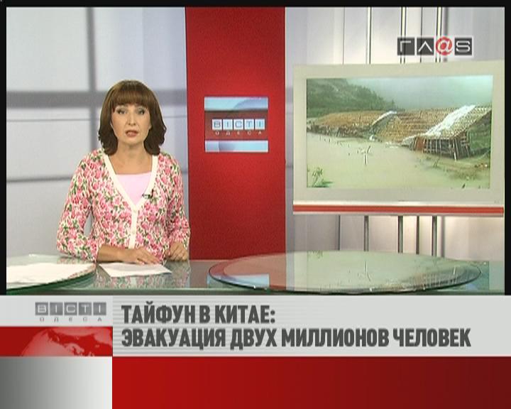 ФЛЕШ-НОВОСТИ за 10 августа 2012