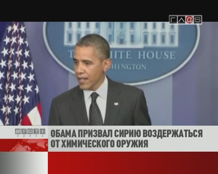 ФЛЕШ-НОВОСТИ за 21 августа 2012