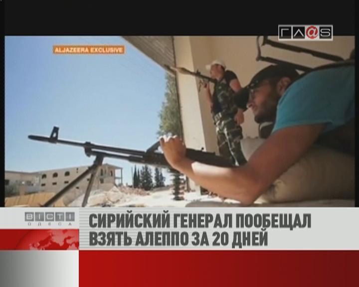 ФЛЕШ-НОВОСТИ за 22 августа 2012