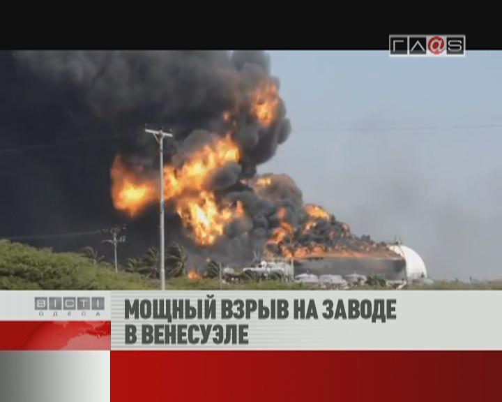 ФЛЕШ-НОВОСТИ за 27 августа 2012
