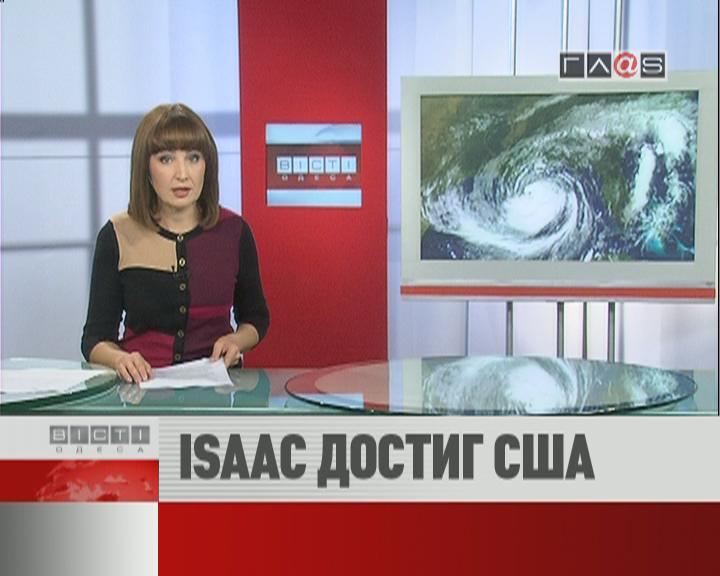 ФЛЕШ-НОВОСТИ за 29 августа 2012