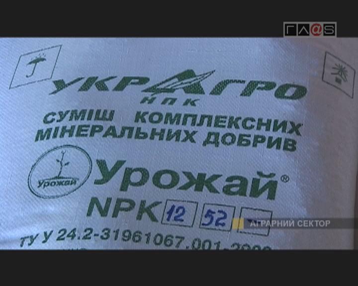 «Минеральные удобрения от «УКРАГРО НПК »