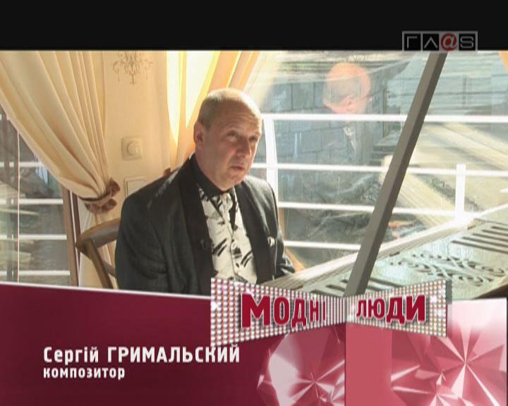 Сергей Гримальский // 20 октября 2008 года