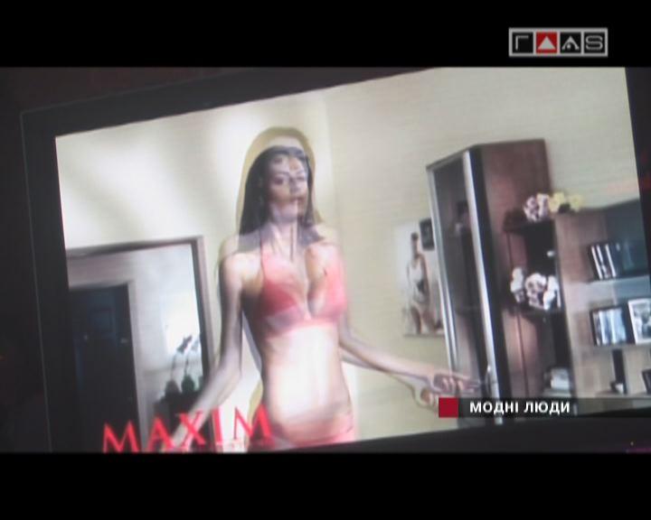 MAXIM — журнал для… // 3 июля 2008 года