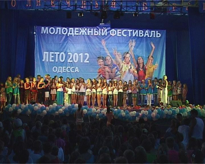 Молодежный фестиваль «Лето-2012»