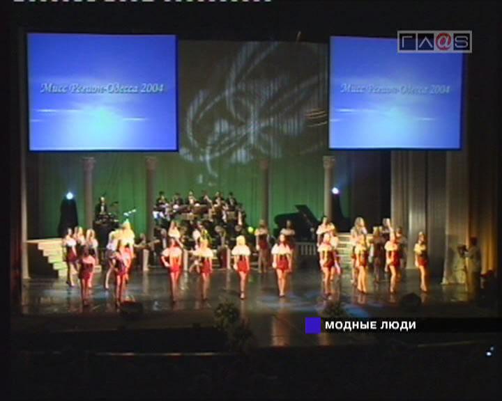 Итоги конкурас МИСС РЕГИОН -Одесса // 2004 год