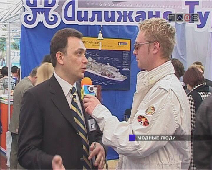 ТУРЭКСПО // 6 сентября 2005 года