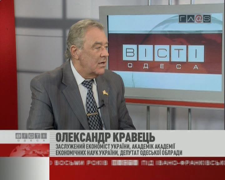 Гость в студии «Вести Одесса» Александр Кравец
