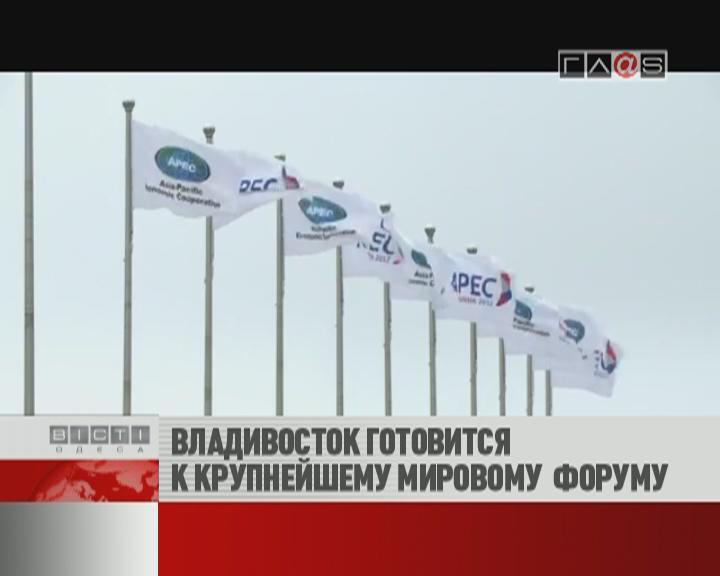 ФЛЕШ-НОВОСТИ за 07 сентября 2012