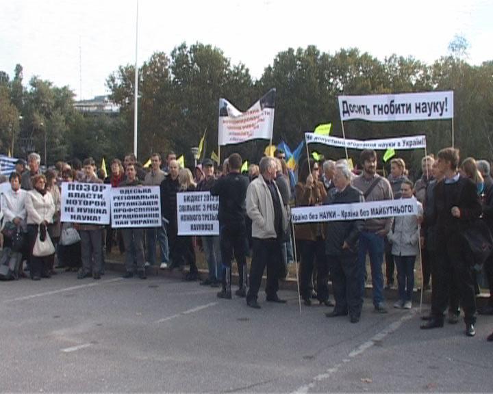 Академики протестуют