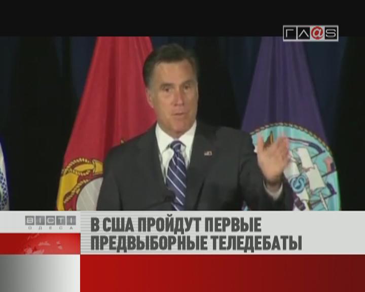 ФЛЕШ-НОВОСТИ за 03 октября 2012