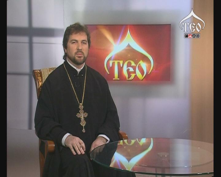ТЕО 134. Ведущий протоиерей Иоанн Желиховский