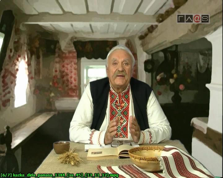 Сказка деда Панаса //выпуск 1344