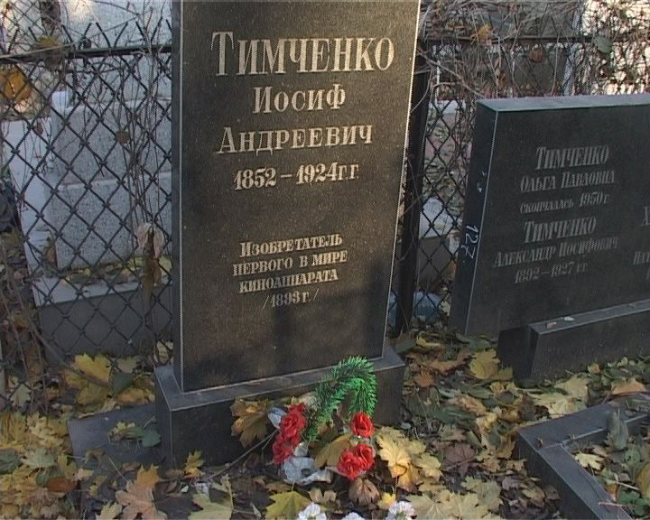 Ко 160-летию со дня рождения Иосифа Тимченко