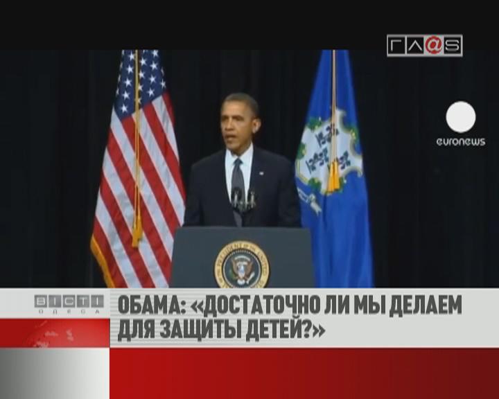 ФЛЕШ-НОВОСТИ за 17 декабря 2012