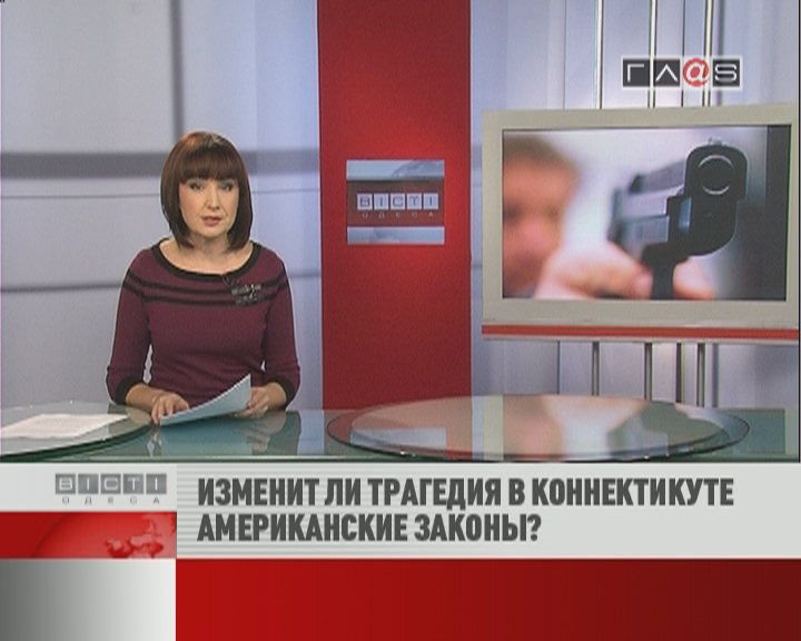 ФЛЕШ-НОВОСТИ за 18 декабря 2012