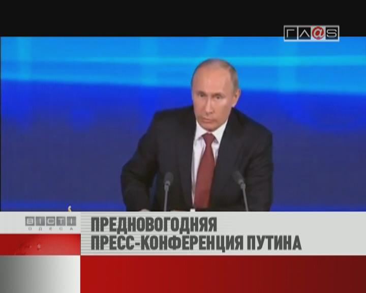 ФЛЕШ-НОВОСТИ за 21 декабря 2012