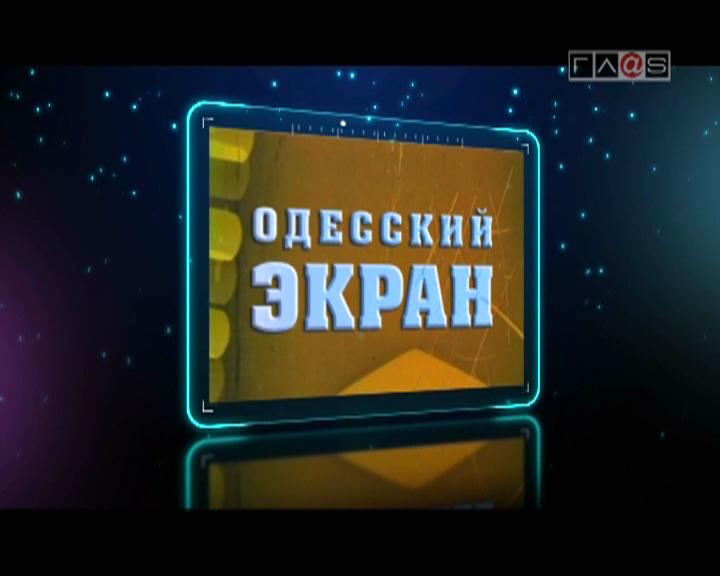 Одесский экран