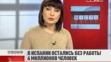 ФЛЕШ-НОВОСТИ за 25 января 2013 года