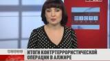 ФЛЕШ-НОВОСТИ за 22 января 2013 года