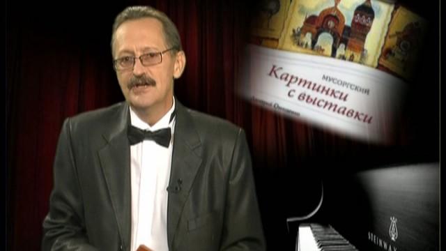 Уроки музыки №8 Мусоргский Картинки с выставки