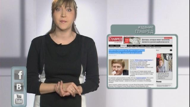 Вести Online // 25 января 2013 года