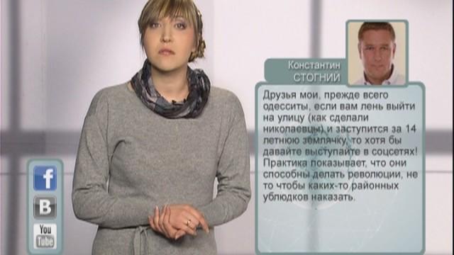 Вести Online // 30 января 2013 года