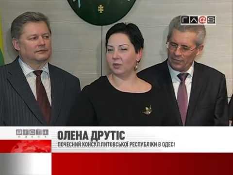 Почетное консульство Литовской Республики в Одессе