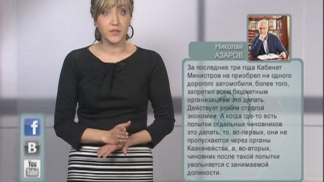Вести Online // 05 февраля 2013 года