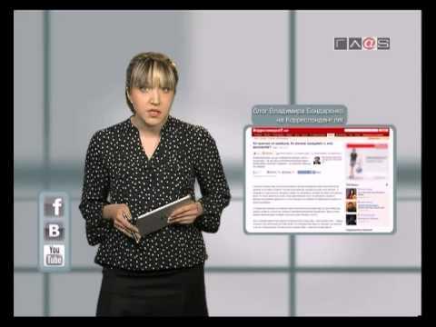 Вести Online // 21 марта 2013 года