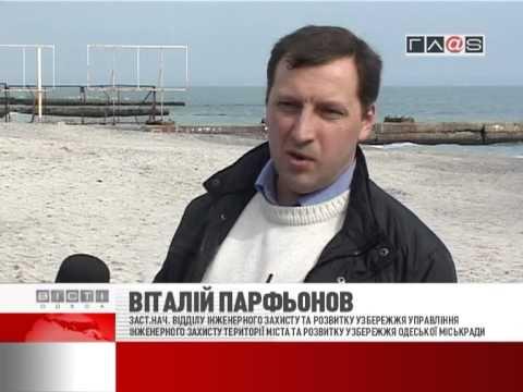 Одесса теряет пляжи