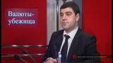 Богдан Терзи, финансовый аналитик и эксперт компании Teletrade // 4 марта 2013 года
