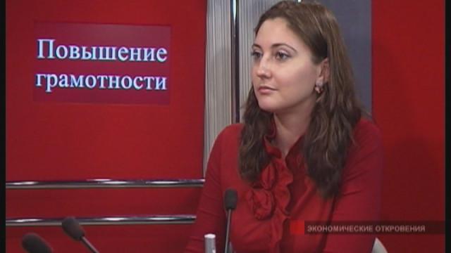 Анна Химчук, кандидат экономических наук // 2 апреля 2013 года