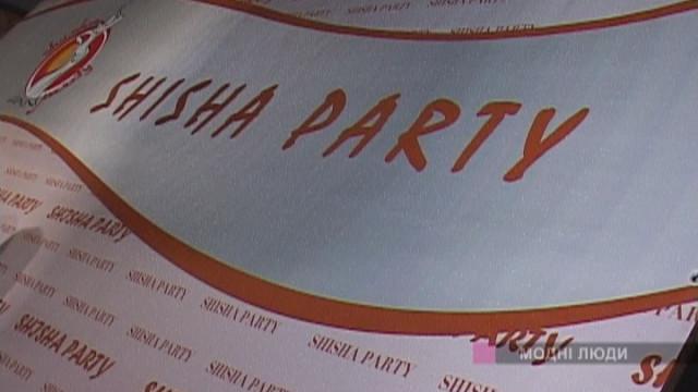 Презентация вечеринки «SHISHA PARTY»