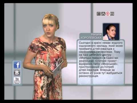 Вести Online // 31 мая 2013 года