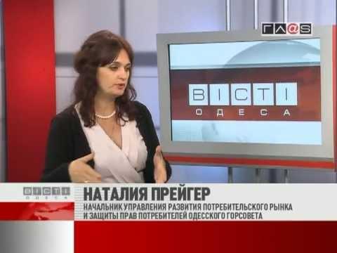ВЕСТИ ОДЕССА / гость в студии Наталья Прейгер