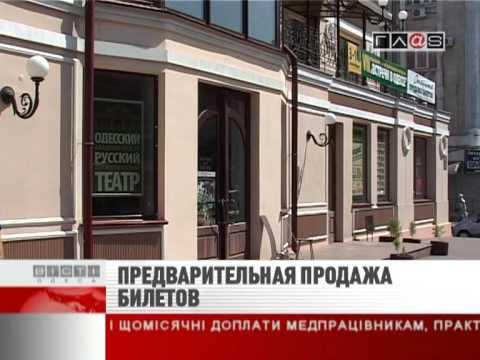 «Встречи в Одессе» уже скоро