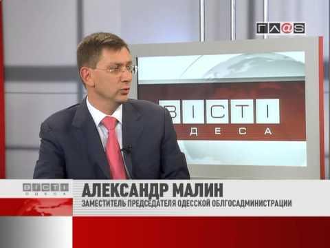 ВЕСТИ ОДЕССА / гость в студии Александр Малин