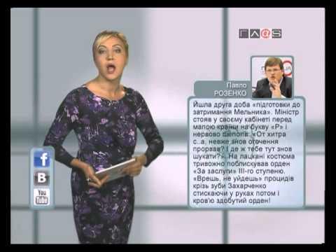Вести Online // 29 августа 2013 года