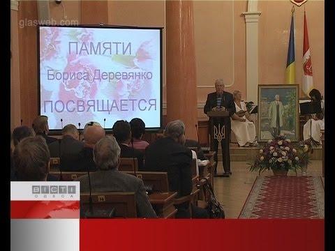 Памяти Бориса Деревянко