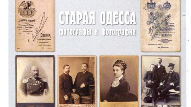 В Литературном музее покажут «Старую Одессу» в фотографиях