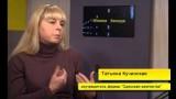 """Татьяна Кучинская / """"Одесская химчистка"""" / 13 ноября 2013"""