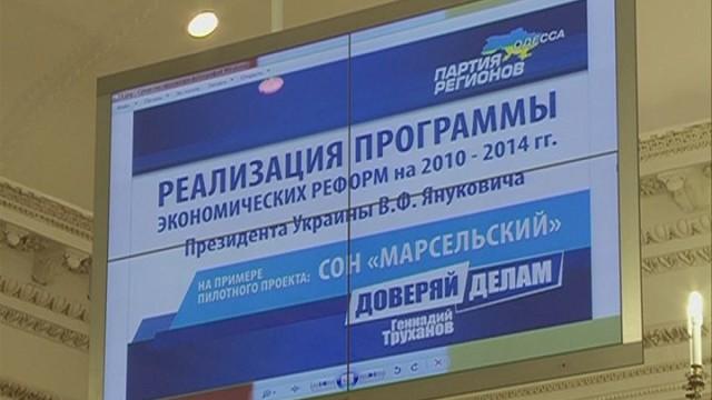Как решают проблемы ЖКХ в Одессе