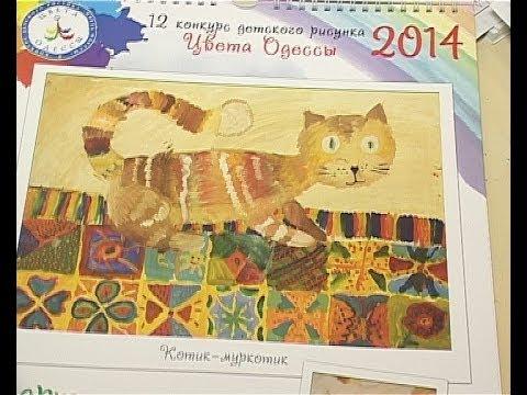 Конкурс «Цвета Одессы» подвел итоги