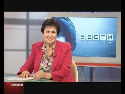 ВЕСТИ ОДЕССА / гость в студии Вера Ветрова