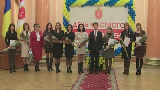 День местного самоуправления – одесский праздник